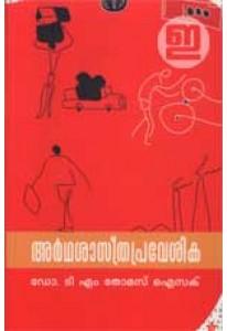 Arthasastra Pravesika