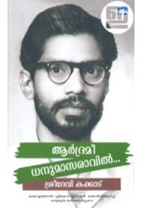 Ardramee Dhanumasa Ravil