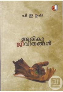 Arikujeevithangal