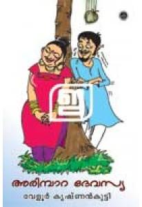 Arimpara Devasya