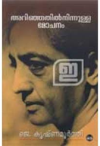 Arinjathil Ninnulla Mochanam