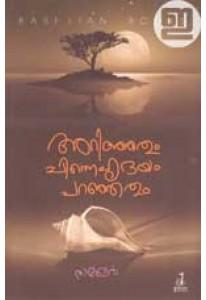 Arinjathum Pinne Hrudayam Paranjathum
