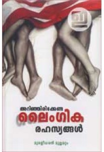 Arinjirikkenda Laimgika Rahasyangal