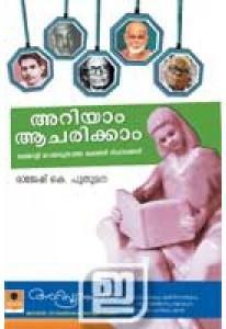 Ariyam Aacharikkam