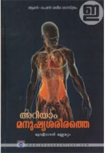Ariyam Manushya Sareerathe