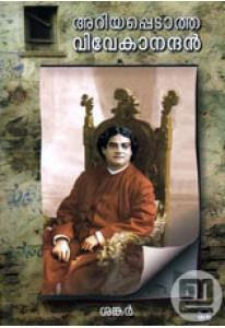 Ariyappedatha Vivekanandan