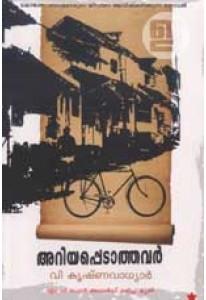 Ariyappedathavar (Old Edition)