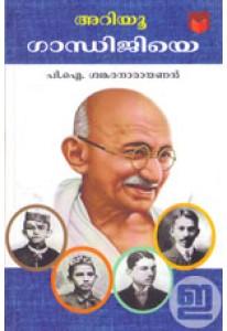 Ariyoo Gandhijiye