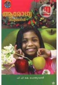 Aarogya Madhurangal