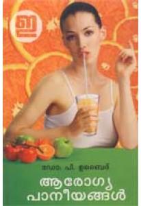 Arogya Paneeyangal