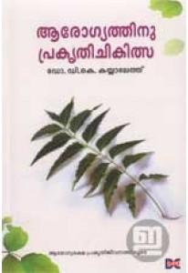 Arogyathinu Prakruthichikithsa
