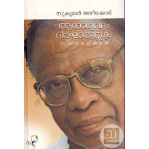 Arogyavum Dheerkhayusum