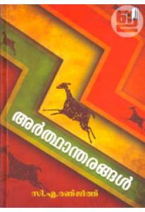 Arthantharangal
