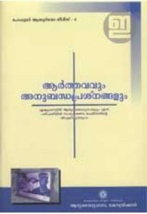 Aarthavavum Anubandha Prasnangalum