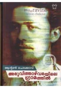 Aruvithazhvarayile Gramathil