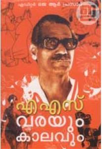 A S: Varayum Kaalavum