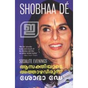 Aasakthiyude Athazhavirunnu