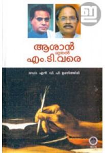 Asan Muthal M T Vare