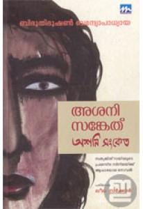 Ashani Sanket (Malayalam)