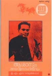 Asanum Malayala Sahithyavum