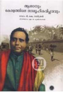 Asanum Keralathile Samoohika Viplavavum