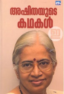 Ashithayude Kathakal