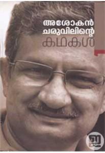 Ashokan Charuvilinte Kathakal (in 2 volumes)