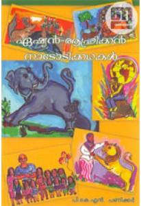 Asian African Nadodikathakal