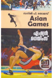 Asian Games (Malayalam)