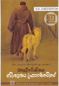 Assisiyile Visudha Francis (By G K Chesterton)