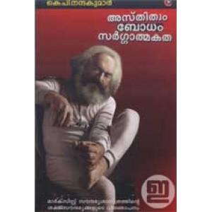 Asthithvam Bodham Sargathmakatha