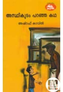 Asthikoodam Paranja Katha