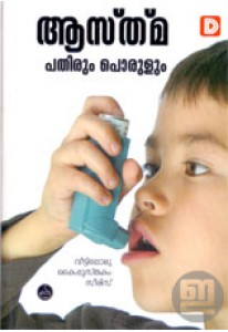 Asthma: Pathirum Porulum