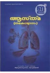 Asthma (Thamakaswasam)