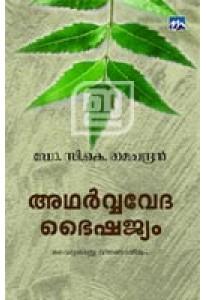Atharva Veda Bhaishajyam