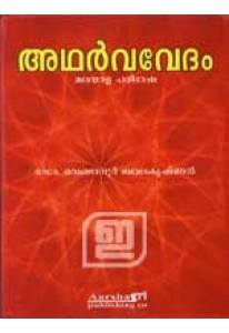 Atharva Vedam