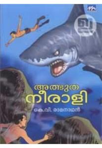Adbhutha Neerali