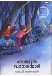 Adbhutha Vaanaranmar