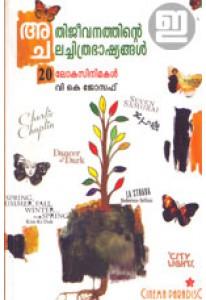 Athijeevanathinte Chalachitra Bhashyangal: 20 Loka Cinemakal
