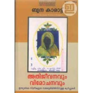 Athijeevanavum Vimochanavum