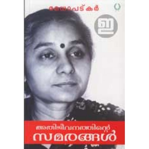 """essay on medha patkar Sugathakumari born – 1934 poet, activist, environmentalist """"save silent valley"""" protest participated in the """"save kurinji campaign"""" at munnar in may 2006 dharna against athirappilly hydro electric project inaugurated going green with """" ende manthram"""" 4 medha patkar born – 1 december."""
