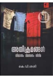 Athikramangal: Sidhantham Vimarsanam Cinema