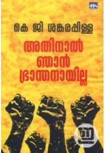 Athinal Njan Bhranthanayilla