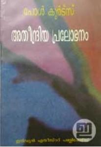 Athindreeya Pralobhanam