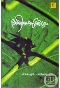 Athirukalkkappuram