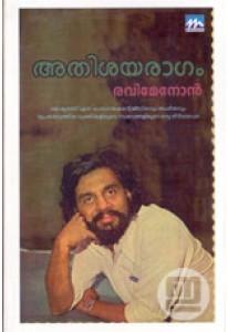 Athisayaragam