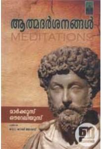 Aathmadarsanangal