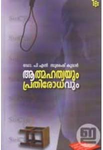 Aathmahathyayum Prathirodhavum