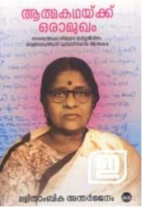 Aathmakathaykku Oru Amukham