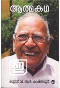 Aathmakatha Krishna Iyer
